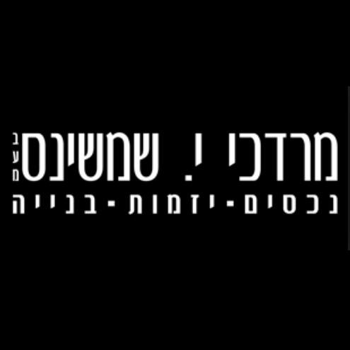 מרדכי י שמשינס