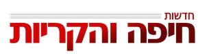 חדשות חיפה והקריות